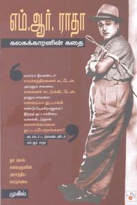 MR Radha - எம்.ஆர். ராதா கலகக்காரனின் கதை