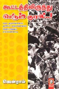 Tamil book Kootathilirunthu varam kural..!
