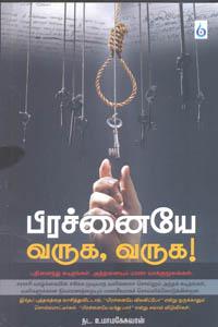 Prachanaiye Varuga Varuga - பிரச்னையே வருக வருக (15 கடிதங்கள், அத்தனையும் மரண வாக்குமூலங்கள்)