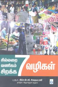 Tamil book Sillarai Vanigam Sirakka 7 Vazhigal