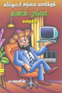 Computer Arivai Valarkkum Kanini Mulla Kathaigal - கம்ப்யூட்டர் அறிவை வளர்க்கும் கணினி முல்லா கதைகள்