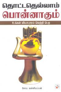 Thottadellam Ponnagum - தொட்டதெல்லாம் பொன்னாகும் (உங்கள் வியாபாரம் வெற்றி பெற)