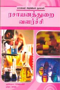Rasaayanathurai Valarchi - ரசாயனத்துறை வளர்ச்சி