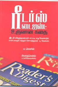 Readers Digest Uruvaana Kathai - ரீடர்ஸ் டைஜஸ்ட் உருவான கதை
