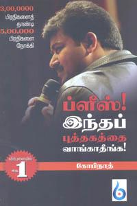 Tamil book Please Intha Puthakaththai Vangatheenga