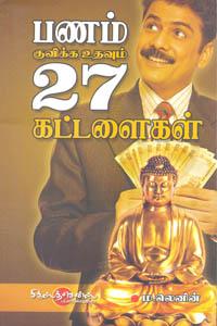 Panam Kuvikka Uthavum 27 Kattalaigal - பணம் குவிக்க உதவும் 27 கட்டளைகள்