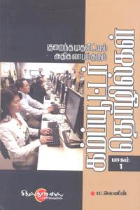 Computer Thozhilgal - Part 1 - குறைந்த முதலீட்டில் அதிகலாபம் தரும் கம்ப்யூட்டர் தொழில்கள் பாகம் 1