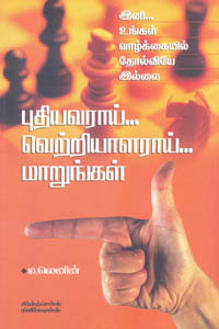 Puthiyavaraai Vetriyaalarai Maarungal - புதியவராய் வெற்றியாளராய் மாறுங்கள்