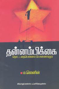 Thannambikai Thottathaiyellaam Ponnaakkum - தன்னம்பிக்கை தொட்டதையெல்லாம் பொன்னாக்கும்
