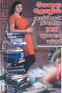 Velai Thozhil Vaaipugal Niraintha 105 Puthumaiyana Padippugal - வேலை தொழில் வாய்ப்புகள் நிறைந்த 105 புதுமையான படிப்புகள்