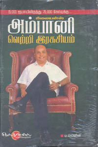 Reliance Ambani Vetri Ragasiyam - ரிலையன்ஸ் அம்பானி வெற்றி இரகசியம்