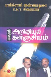 Valarum Ariviyal Kalanjiyam - வளரும் அறிவியல் களஞ்சியம்