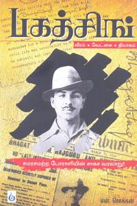 Bhagad Singh - பகத்சிங் வீரம் வேட்கை தியாகம்