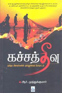 Kachatheevu - கச்சத் தீவு