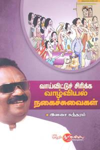 Vaaivittu Sirikka Vaalvyal Nagaichuvaigal - வாய்விட்டுச் சிரிக்க வாழ்வியல் நகைச்சுவைகள்