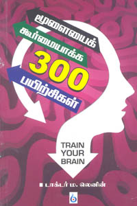Moolayai Koormayakka 300 Vazhigal - மூளையைக் கூர்மையாக்க 300 பயிற்சிகள்