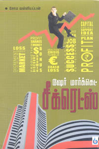 Share Market Secrets - ஷேர் மார்க்கெட் சீக்ரெட்ஸ்