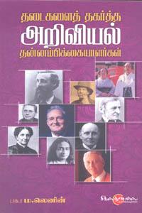 Thadaigalai Thagartha Ariviyal Thannambikaiyalargal - தடைகளைத் தகர்த்த அறிவியல் தன்னம்பிக்கையாளர்கள்