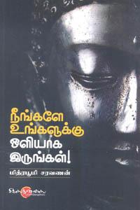 Neengale Ungalukku Oliyaga Irungal - நீங்களே உங்களுக்கு ஒளியாக இருங்கள்