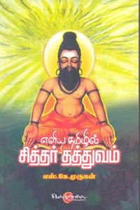 Tamil book Eliya Tamizhil Sidhar Thaththuvam