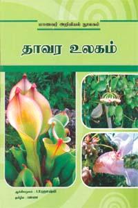 Thavara Ulagam - தாவர உலகம்