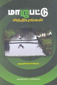 Tamil book Maarupattu Sinthiyungal