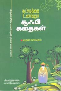 Sutchumathai Unarthum Sufi Kathaigal - சூட்சுமத்தை உணர்த்தும் சூஃபி கதைகள்