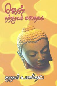 Zen Thaththuva Kathaikal - ஜென் தத்துவக் கதைகள்