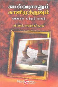 Kamalhasanum Kaalimuthuvum - கமல்ஹாசனும் காளிமுத்துவும்