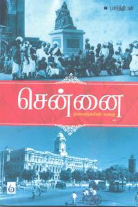 Tamil book Chennai: Thalainagar Kathai