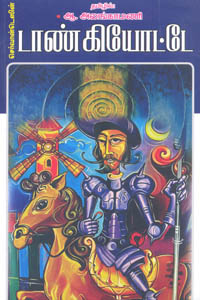 Don Quixorte - செர்வான்டெஸின் டாண் கியோட்டே
