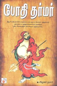 Bodhi Dharmar - போதி தர்மர்