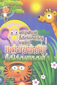 Vazhviyal Neethikoththu Enum Panjathanthira Neethikathaigal - வாழ்வியல் நீதிக்கொத்து எனும் பஞ்சதந்திர நீதிக்கதைகள்