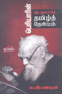 Tamil book Periyaarin Idathusaari Tamil Desiyam