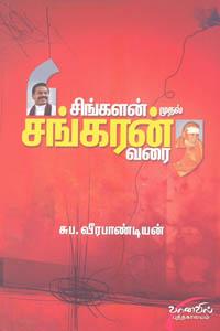 Ennangal book
