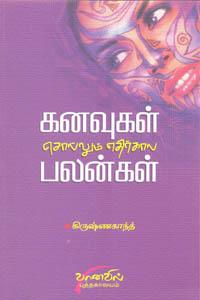 Kanavugal Sollum Ethirkaala Palangal - கனவுகள் சொல்லும் எதிர்கால பலன்கள்