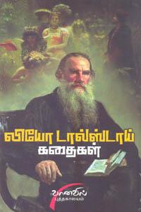 Tamil book Leo Tolstoy Kathaigal