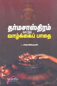 Tharmasaasthiram Kaatum Vaalkai Paathai - தர்மசாஸ்திரம் காட்டும் வாழ்க்கைப் பாதை