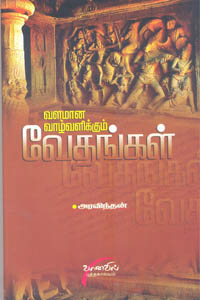 Tamil book Valamana Vazhavalikum Vedhangal