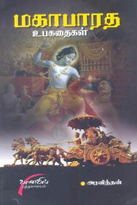 Tamil book Mahabhartha Ubakathaigal