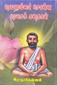 Paramahamsar Sonna Paravasa Kathaigal - பரமஹம்ஸர் சொன்ன பரவசக் கதைகள்