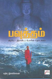 Tamil book Boutham Ariya Dravida Porin Thodakam