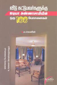 Veedu Katubavargaluku Aidiya Annasamiyin Oru 100 Yosanaigal - வீடு கட்டுபவர்களுக்கு ஐடியா அண்ணாசாமியின் ஒரு 100 யோசனைகள்