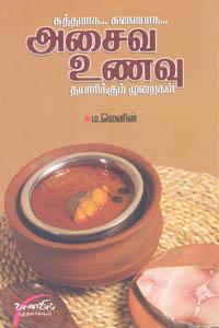 Suththamaga Suvaiyaaga Asaiva Unavu Thayarikkum Muraigal - சுத்தமாக சுவையாக அசைவ உணவு தயாரிக்கும் முறைகள்