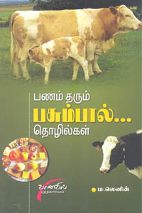 Tamil book Panam Tharum Pasumbaal Thozhilgal