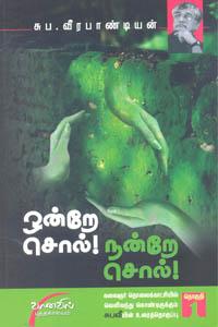 Ondre Sol! Nandre Sol! Thoguthi (Part 1) - ஒன்றே சொல்! நன்றே சொல்! (தொகுதி 1)