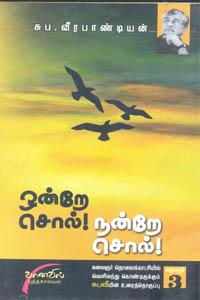 Tamil book Ondre Sol! Nandre Sol! (Part 3)