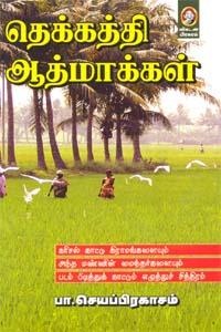 Thekkathi Aathmaakkal - தெக்கத்தி ஆத்மாக்கள்
