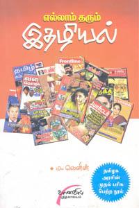 Ellaam Tharum Idhazhiyal - எல்லாம் தரும் இதழியல்