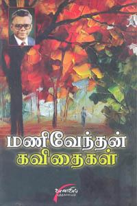 Manivendhan Kavithaigal - மணிவேந்தன் கவிதைகள்